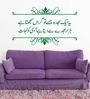 Highbeam Studio Green Polyvinyl Film Iqbal Poetry Urdu Wall Decal