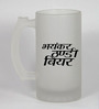 Stybuzz 500 ML Bhayankar Thandi Beer Frosted Beer Mug